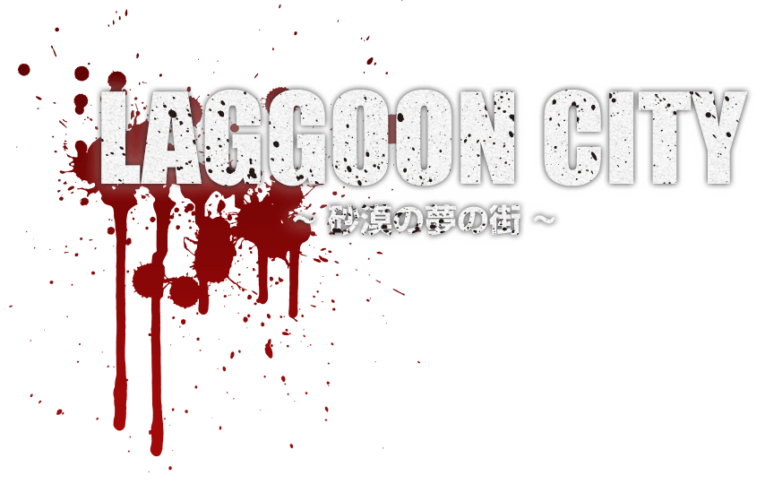 LAGGOON CITY NEWS7 Vol.4|ラグーンシティ