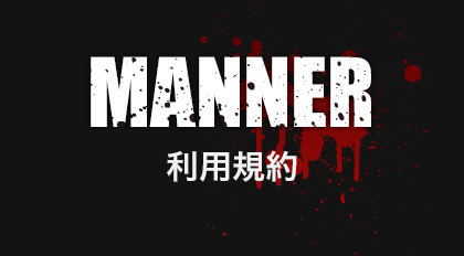 MANNER 利用規約
